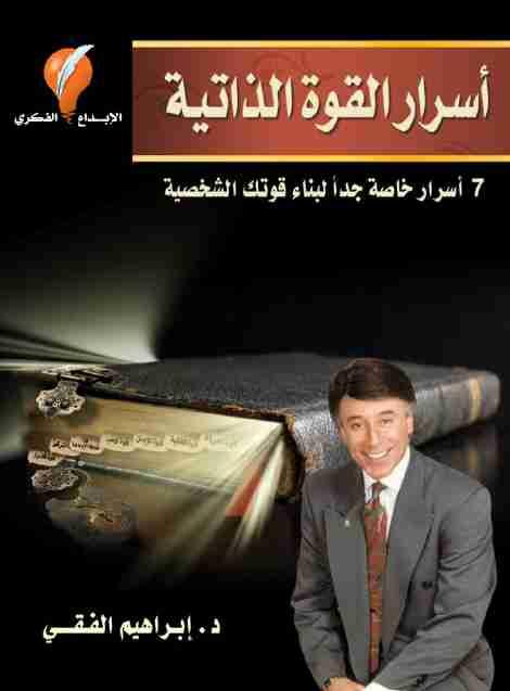 كتاب أسرار القوة الذاتية لـ إبراهيم الفقي