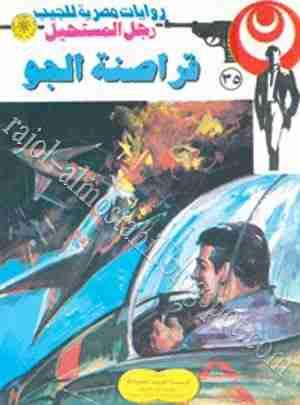 قراصنة الجو - 35 - رجل المستحيل