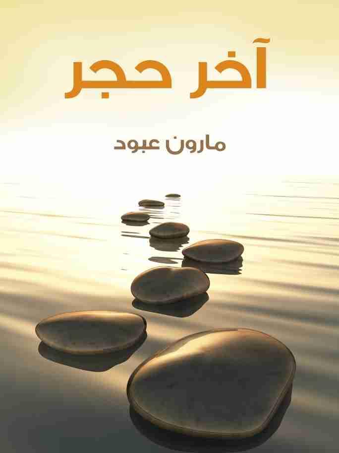 كتاب آخر حجر لـ مارون عبود