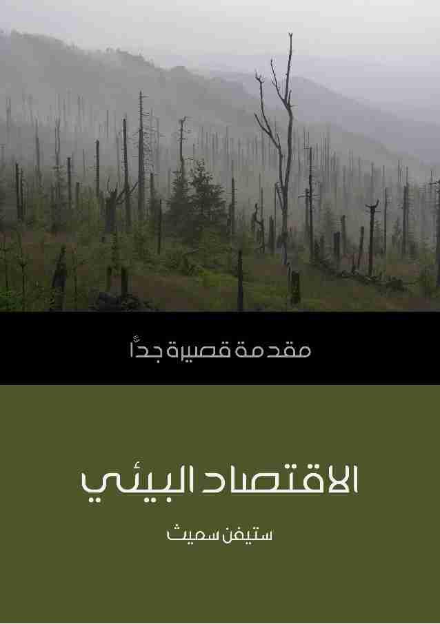 كتاب الاقتصاد البيئي لـ ستيفن سميث