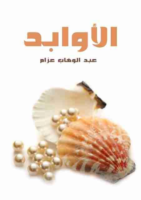 كتاب الأوابد لـ عبد الوهاب عزام