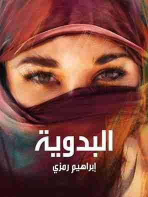 كتاب البدوية لـ إبراهيم رمزي