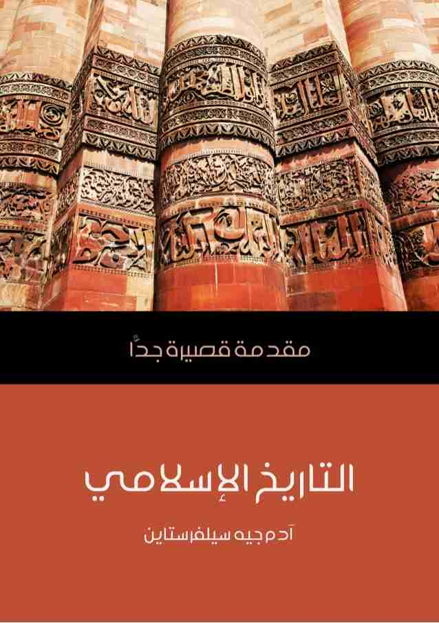 التاريخ الإسلامي