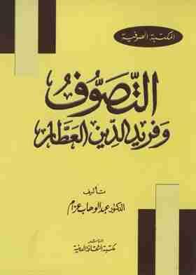 كتاب التصوف وفريد الدين العطار لـ عبد الوهاب عزام