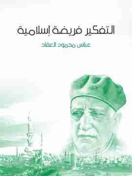 كتاب التفكير فريضة إسلامية لـ عباس العقاد