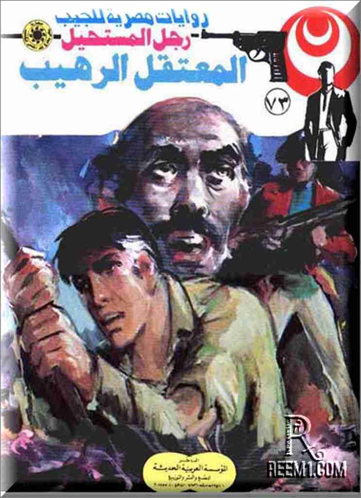 المعتقل الرهيب - 73 - رجل المستحيل