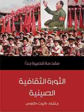 كتاب الثورة الثقافية الصينية لـ ريتشارد كيرت كراوس