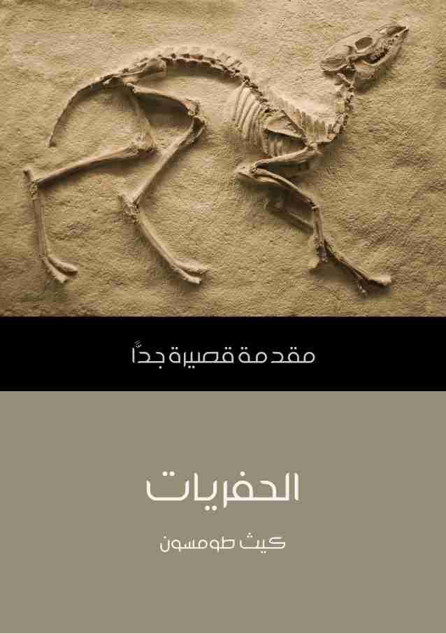 كتاب الحفريات لـ كيث طومسون