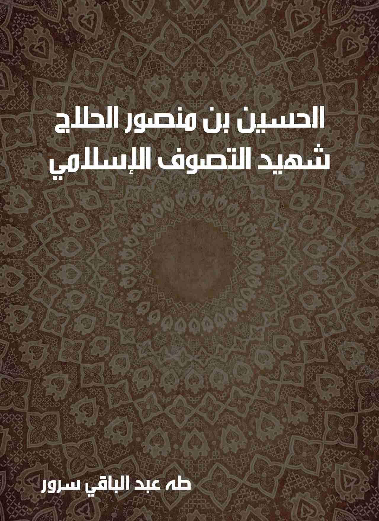 كتاب الحسين بن منصور الحلاج - شهيد التصوف الإسلامي لـ طه عبد الباقي سرور