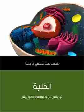 كتاب الخلية لـ تيرينس آلن