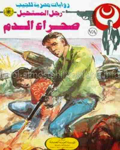 صحراء الدم - 78 - رجل المستحيل