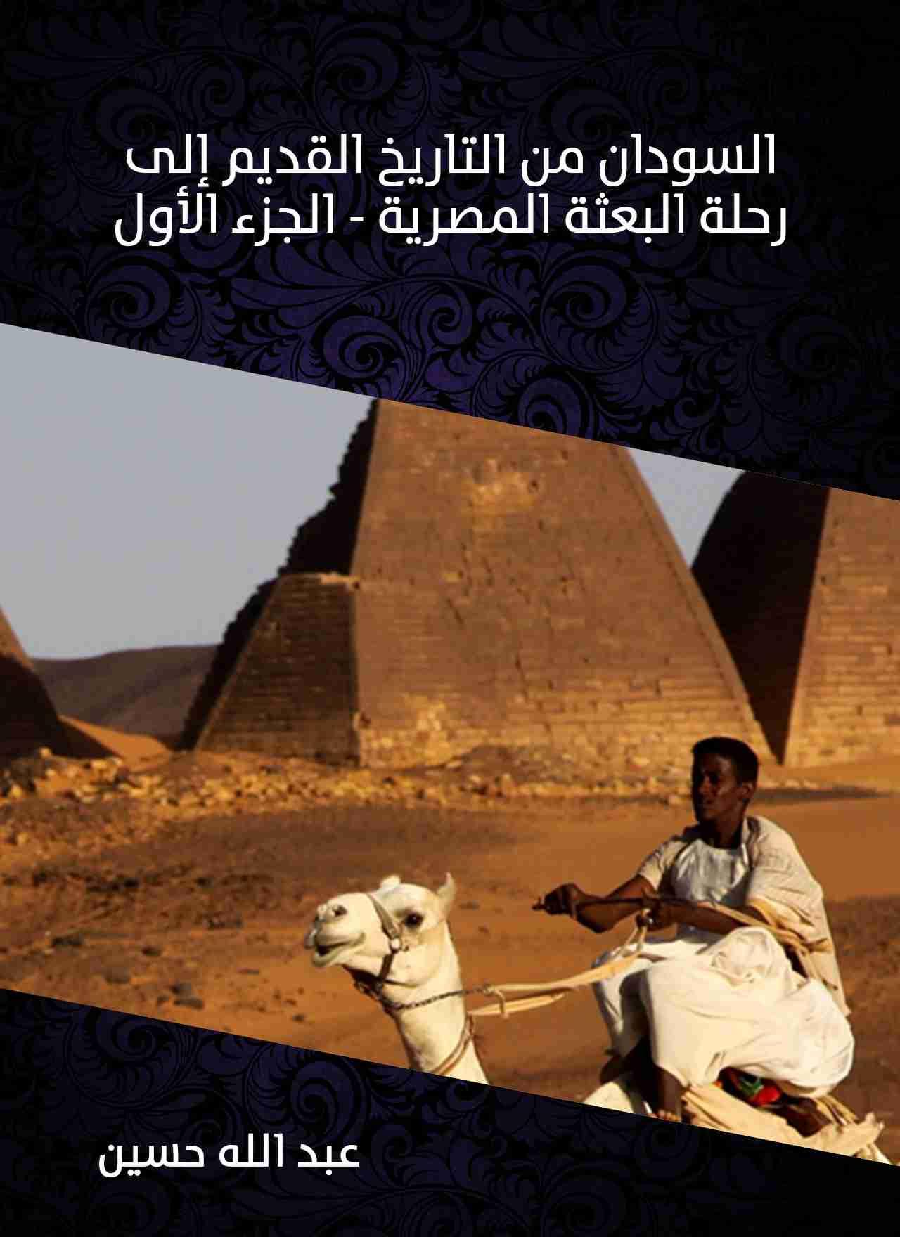 كتاب السودان من التاريخ القديم إلى رحلة البعثة المصرية (الجزء الأول) لـ عبدالله حسين
