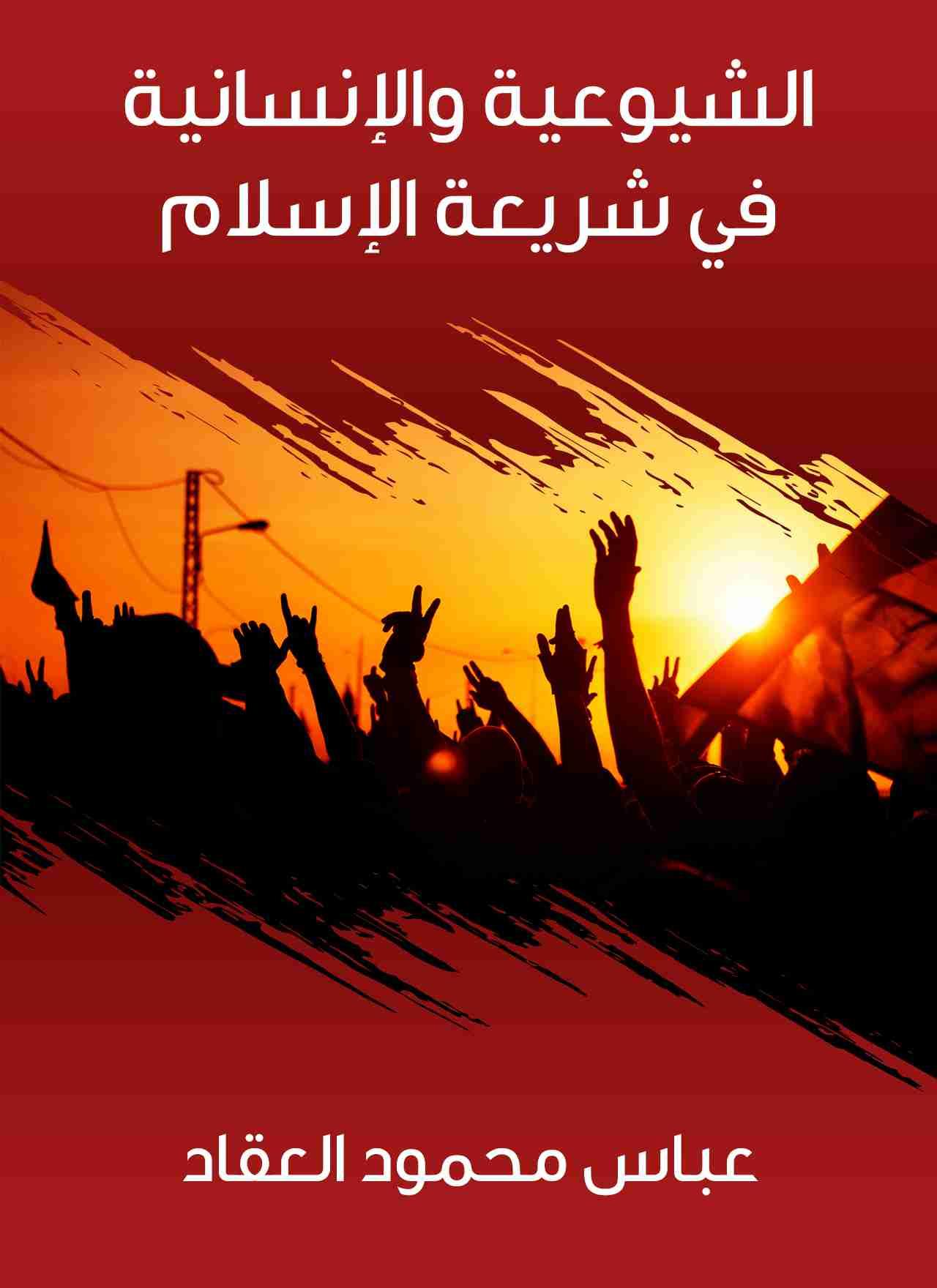 الشيوعية والإنسانية في شريعة الإسلام