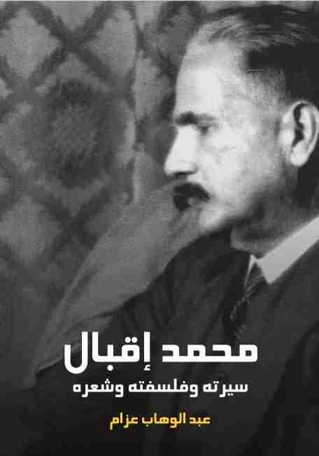 كتاب محمد إقبال لـ عبد الوهاب عزام
