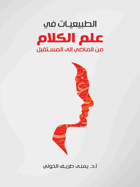 كتاب الطبيعيات في علم الكلام لـ يمني طريف الخولي