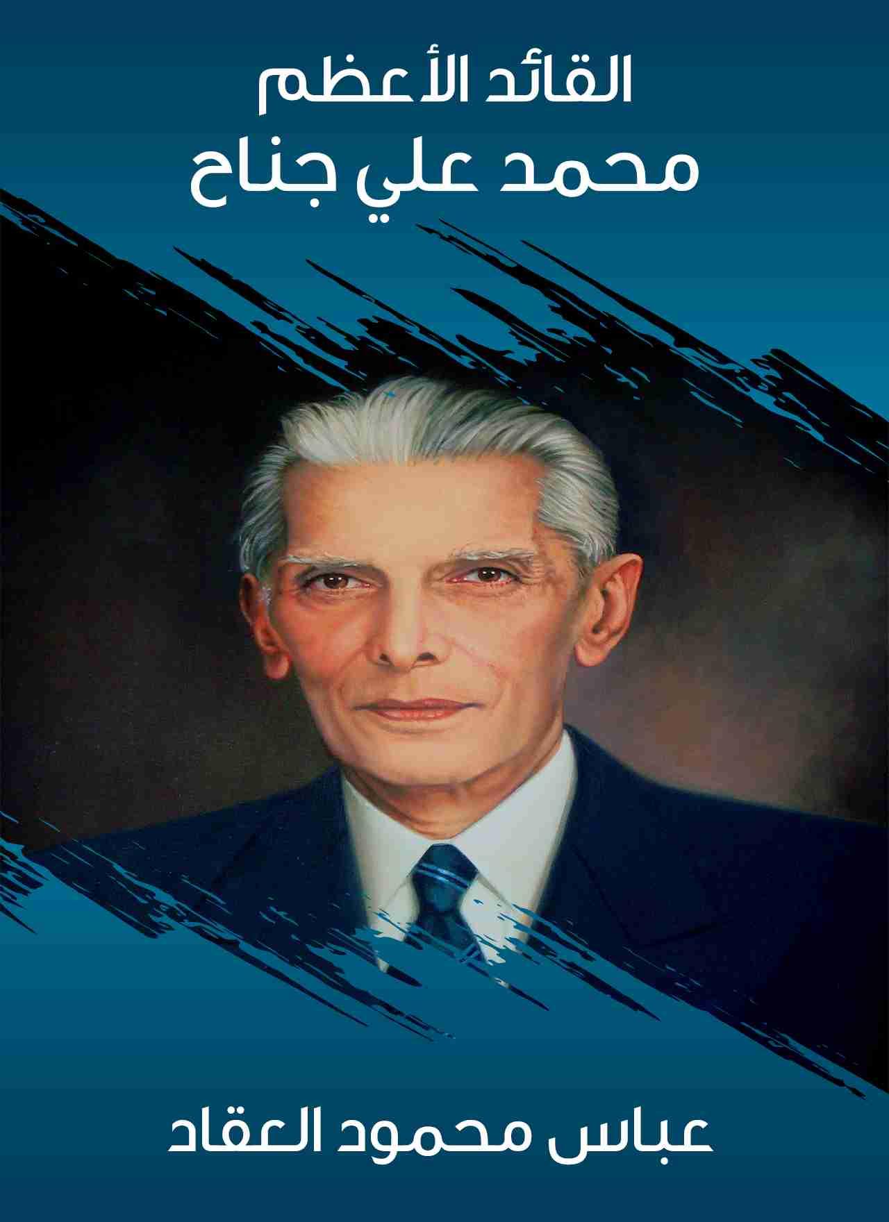 كتاب القائد الأعظم محمد علي جناح لـ عباس العقاد