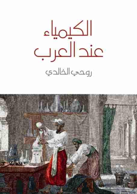كتاب الكيمياء عند العرب لـ روحي الخالدي