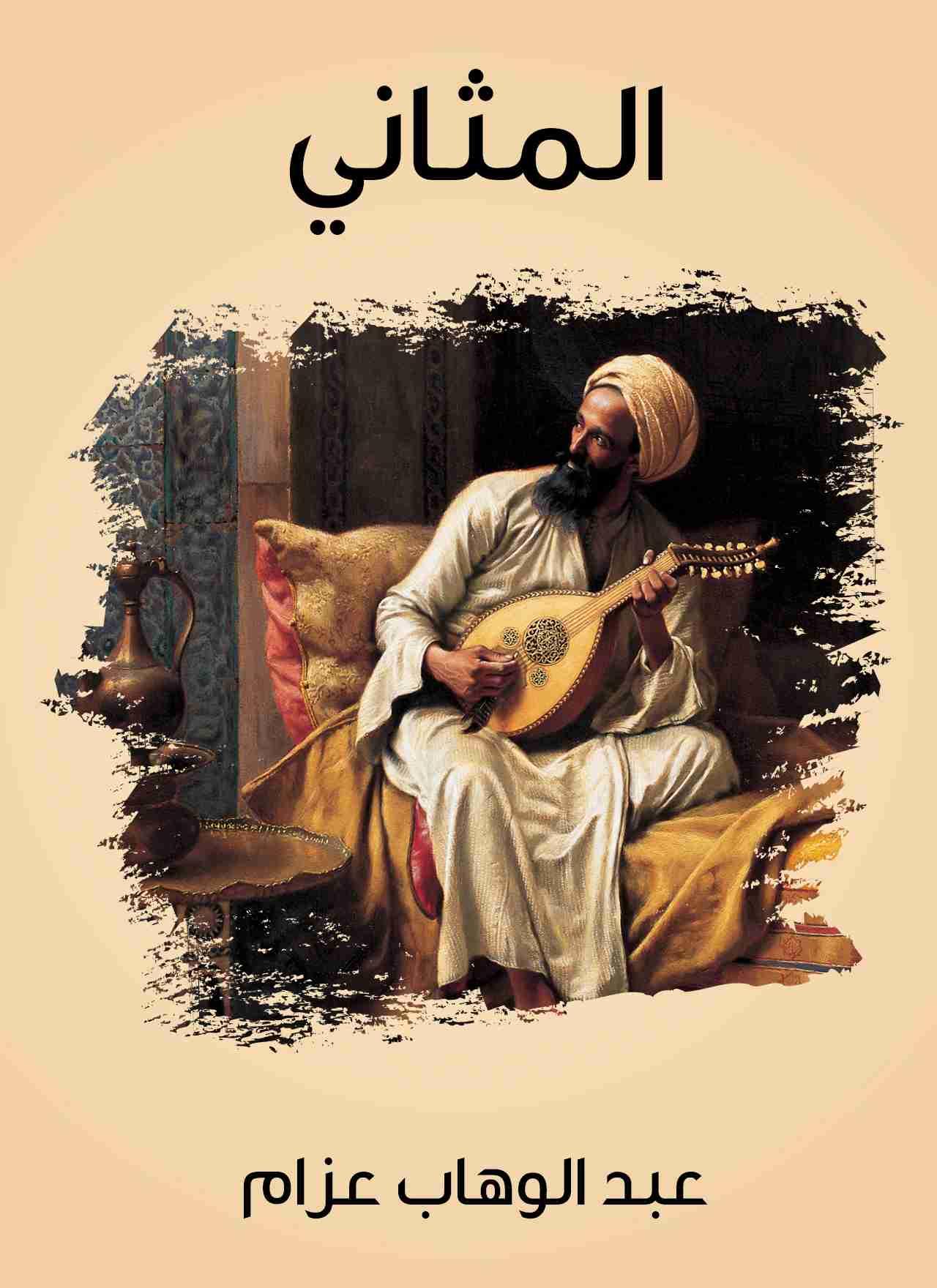 كتاب المثاني لـ عبد الوهاب عزام