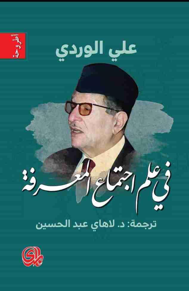 كتاب في علم اجتماع المعرفة لـ علي الوردي