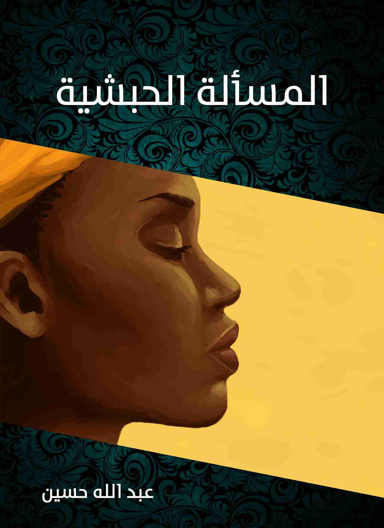 كتاب المسألة الحبشية لـ عبدالله حسين