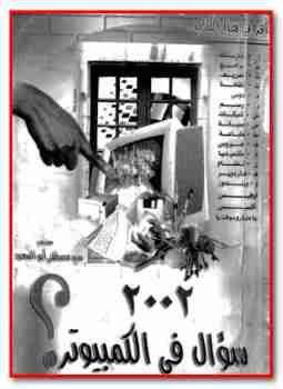 كتاب 2002 سؤال في الكمبيوتر لـ سيد مصطفى أبو السعود