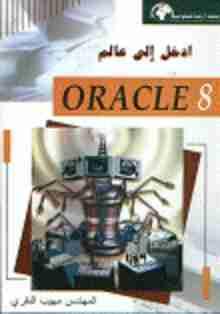 كتاب ادخل الى عالم ORACLE 8 لـ مهيب النقري