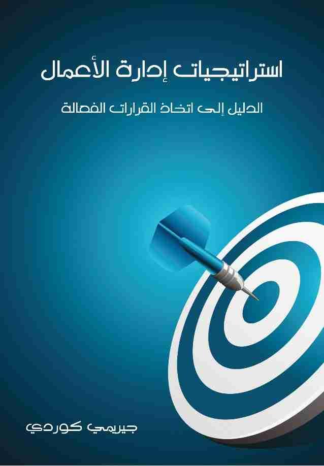 استراتيجيات إدارة الأعمال الدليل إلى اتخاذ قرارات فعالة