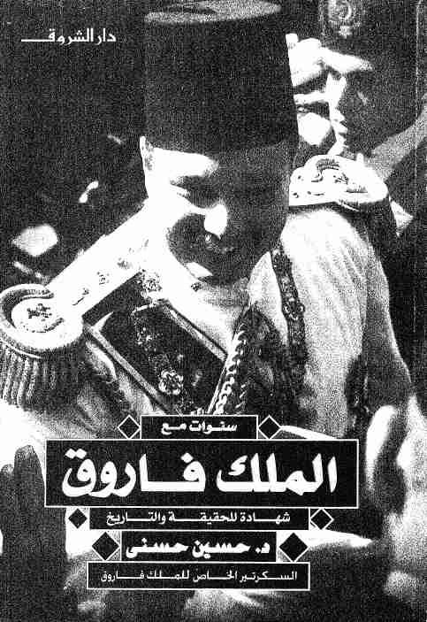 سنوات مع الملك فاروق