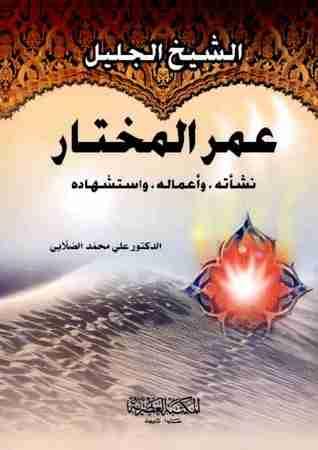 كتاب الشيخ الجليل عمر المختار لـ علي الصلابي