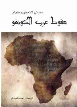 سقوط عرب الكونغو