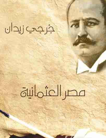 كتاب مصر العثمانية لـ جرجي زيدان