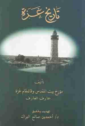 تاريخ غزة