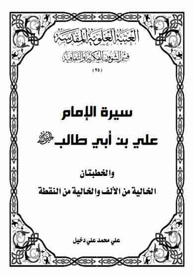 كتاب ﺳﻴﺮة اﻹﻣﺎم ﻋﻠﻲ ﺑﻦ أﺑﻲ ﻃﺎﻟﺐ لـ علي محمد علي دخيل