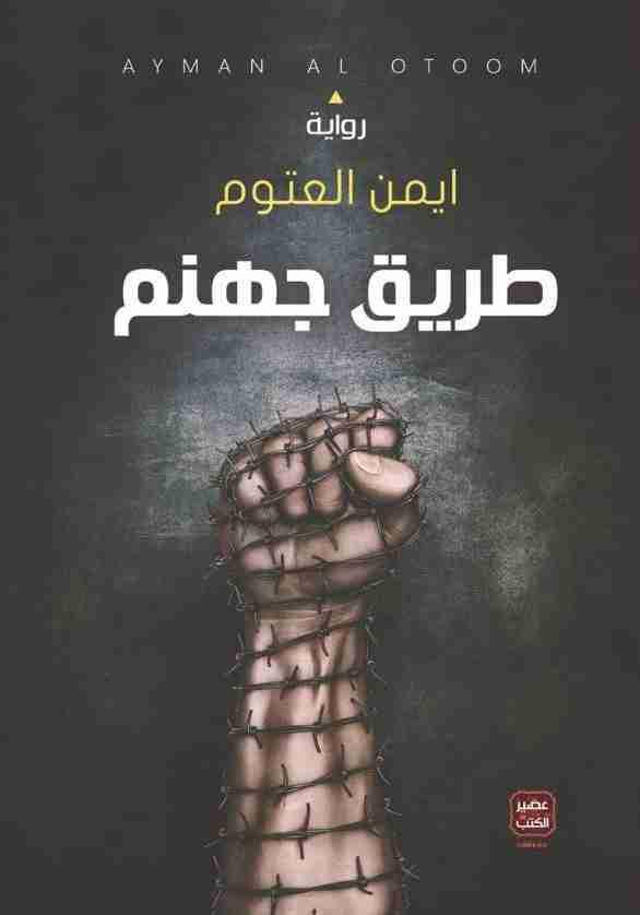 رواية طريق جهنم لـ أيمن العتوم
