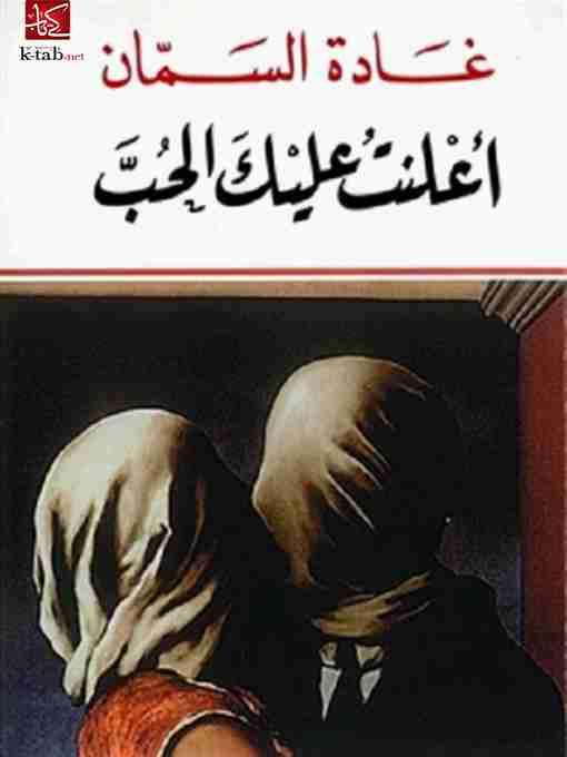 رواية أعلنت عليك الحب لـ غادة السمان