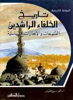 كتاب تاريخ الخلفاء الراشدين لـ محمد سهيل طقوش