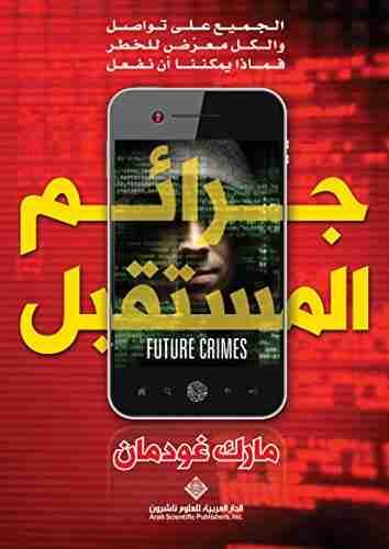 جرائم المستقبل