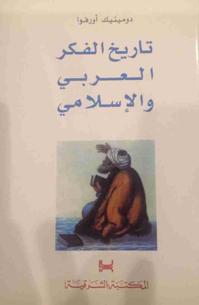 تاريخ الفكر العربي والإسلامي
