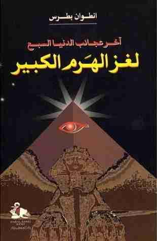 آخر عجائب الدنيا السبع .. لغز الهرم الكبير