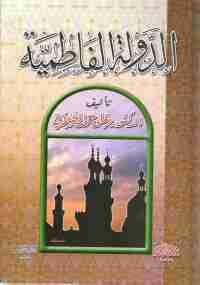 كتاب الدولة الفاطمية لـ علي الصلابي