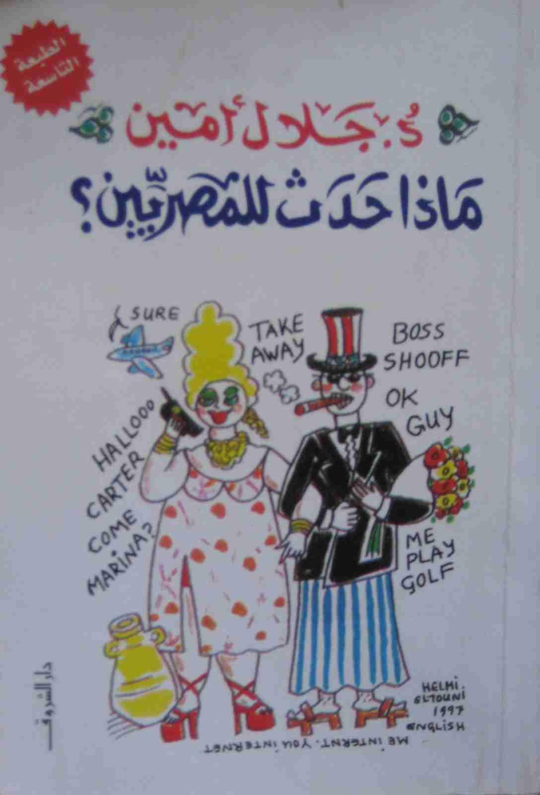 كتاب ماذا حدث للمصريين؟ لـ جلال أمين