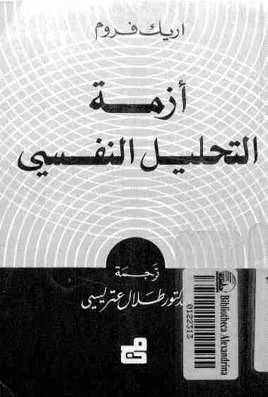 كتاب أزمة التحليل النفسي لـ إريك فروم