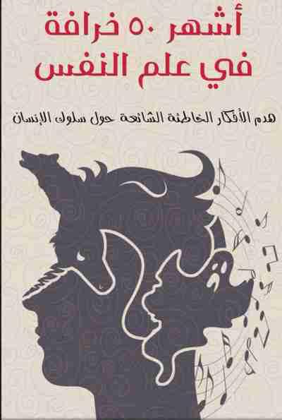 كتاب خرافة الكاريزما pdf
