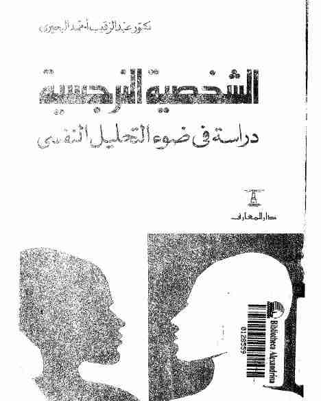 كتاب الشخصية النرجسية لـ عبدالرقيب البحري