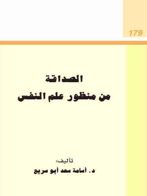 كتاب الصداقة من منظور علم النفس لـ أسامة سعد أبو سريع
