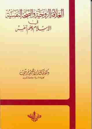 كتاب العلاقه الزوجيه و الصحه النفسيه في الاسلام و علم النفس لـ كمال ابراهيم مرسي
