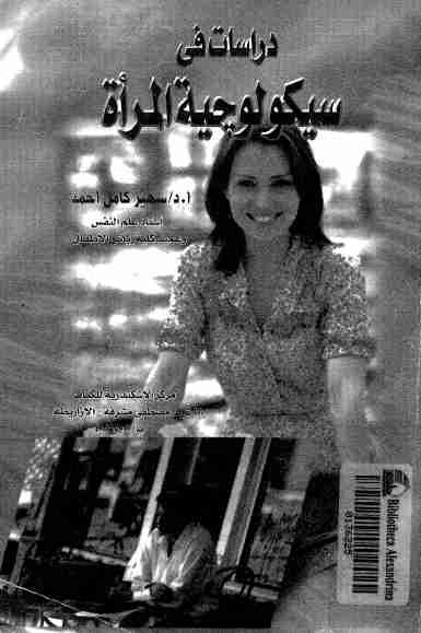 كتاب دراسات في سيكولوجية المرأة لـ سهير كامل احمد