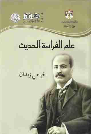 كتاب علم الفراسة الحديث لـ جرجي زيدان