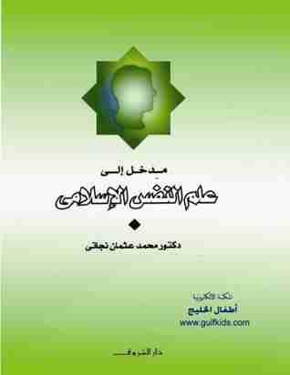 كتاب علم النفس الاسلامي لـ محمد عثمان نجاتى