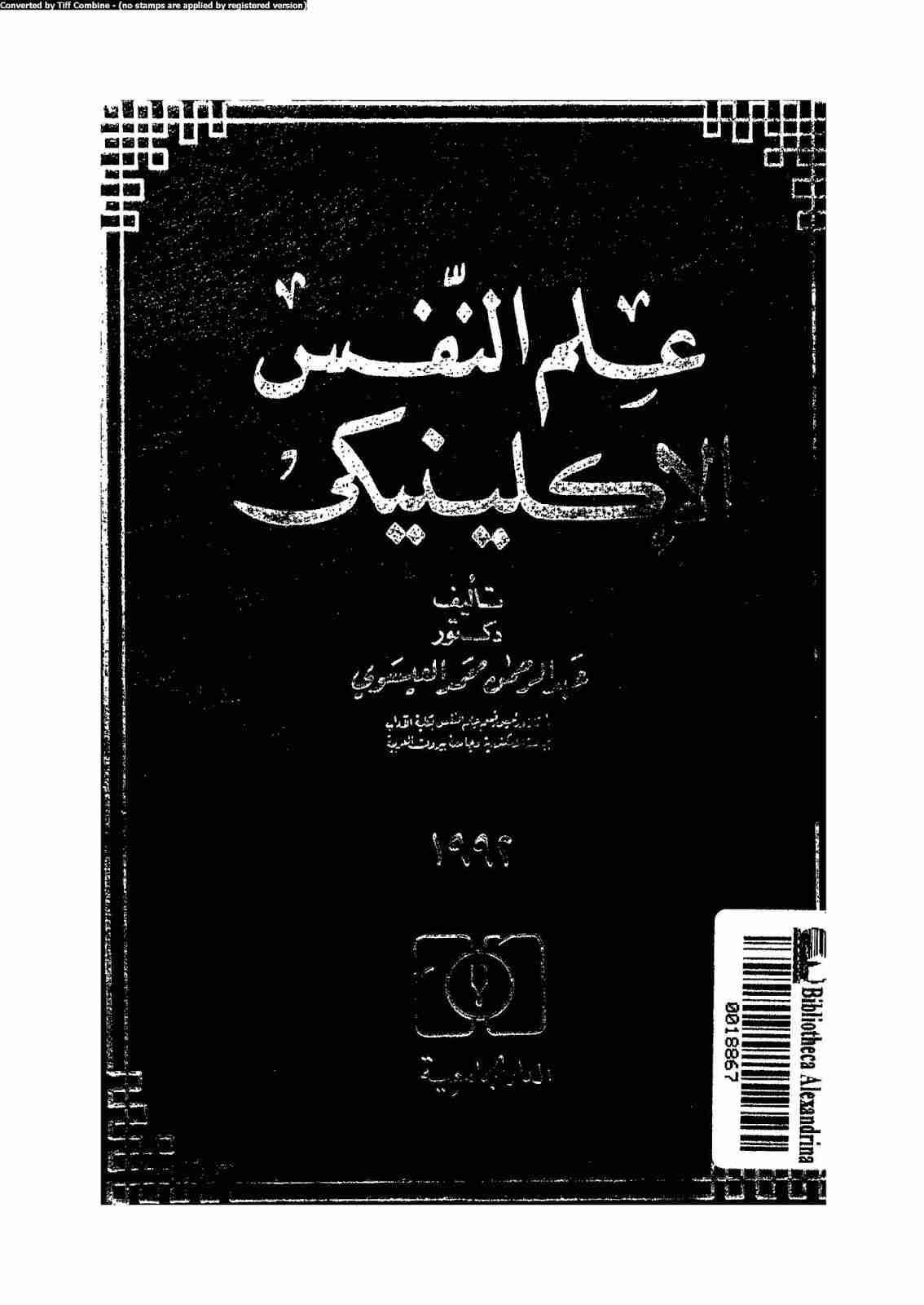 كتاب علم النفس الاكلينيكي لـ عبد الرحمن محمد العيسوي